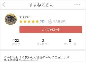 メルカリの出品者の評価を確認できるプロフィールページの画像