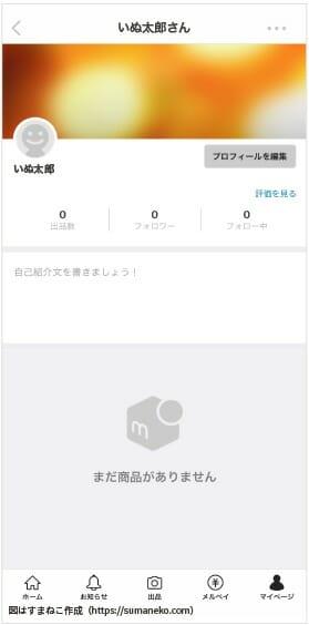 メルカリの初期状態のプロフィールページの画像