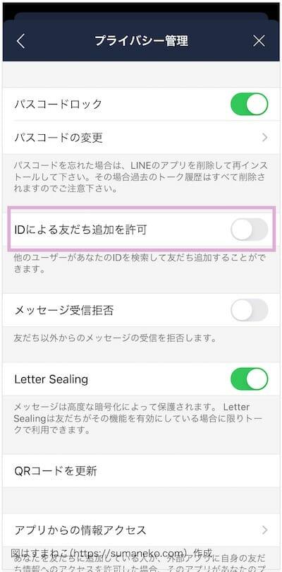 LINEで「IDによる友だち追加を許可」設定をする画像