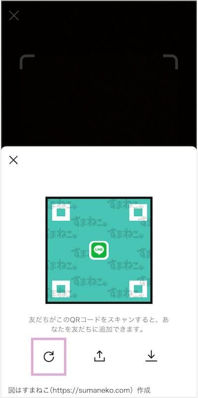 LINEのマイQRコードを更新する画面