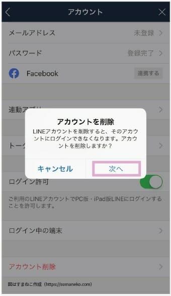 LINEアカウント削除の手順4
