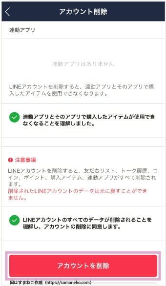 LINEアカウント削除の手順6