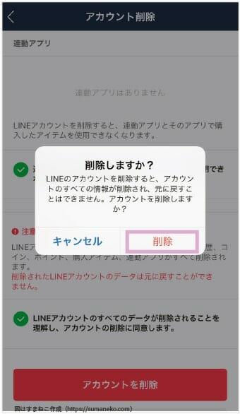 LINEアカウント削除の手順8