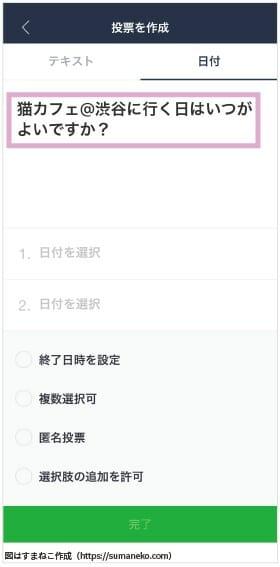 LINEの投票(日付)の手順5の画像