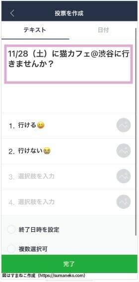 LINEの投票(テキスト)の手順4の画像