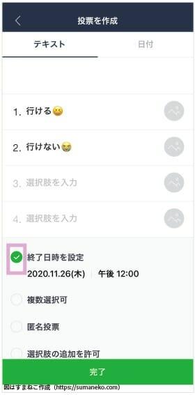 LINEの投票(テキスト)の手順6の画像