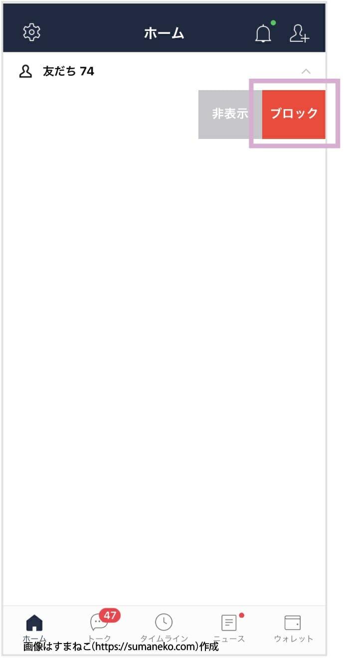 友だちリストでブロックしたい名前を左にスワイプしたときの画面
