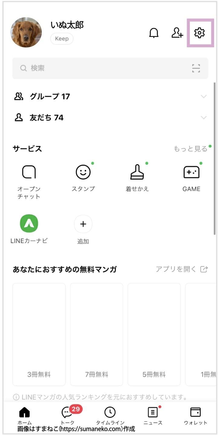 LINEアプリのホームにある設定アイコン