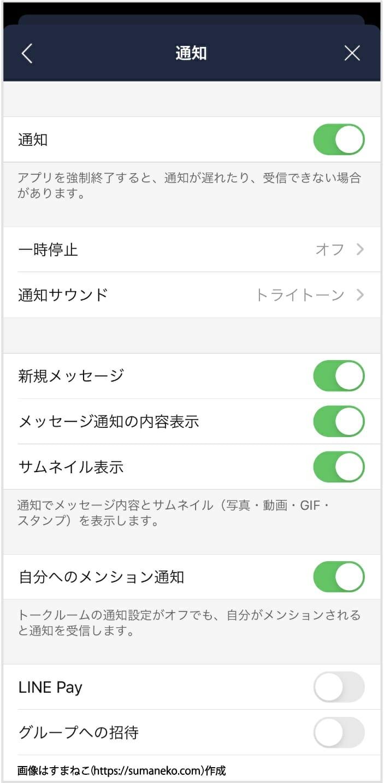 LINEのプッシュ通知に関するLINEアプリの設定画面
