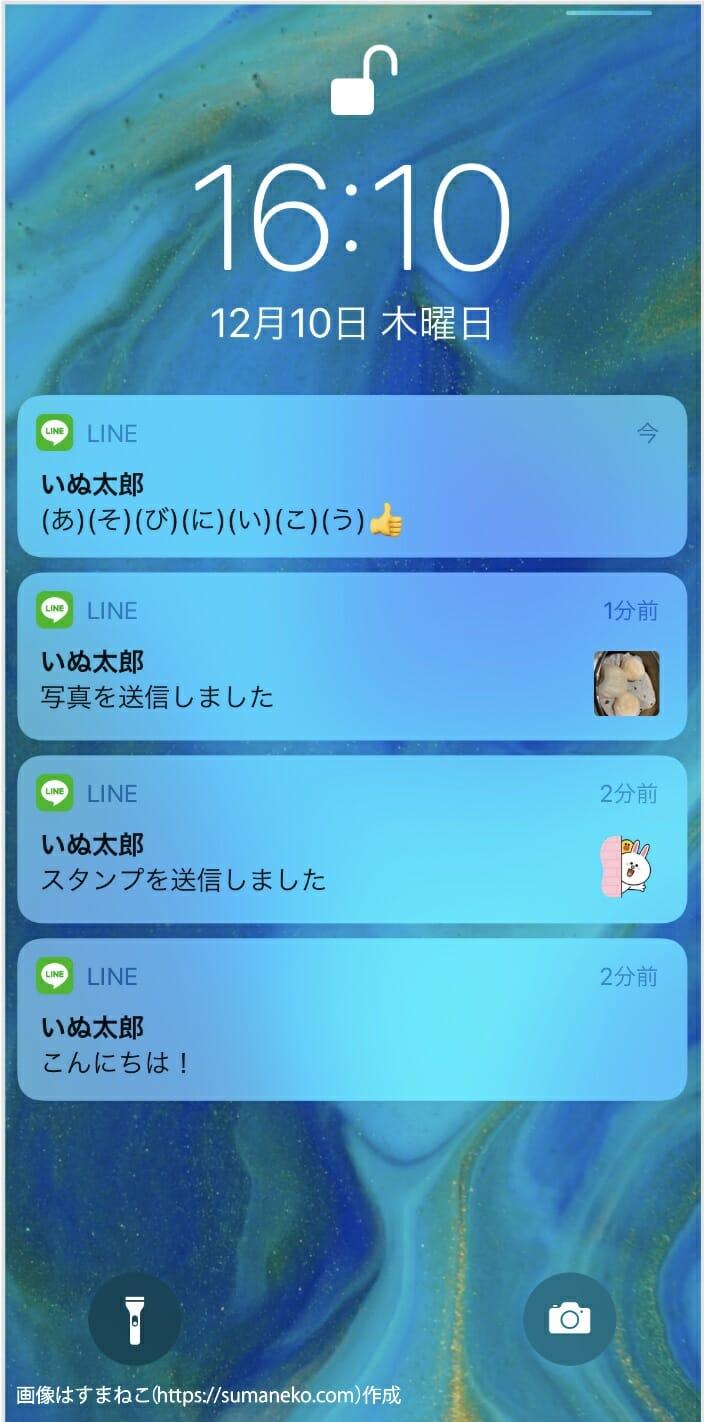 ロック中の画面でLINEの新着メッセージをサムネイル付きでプレビューしたときの画像