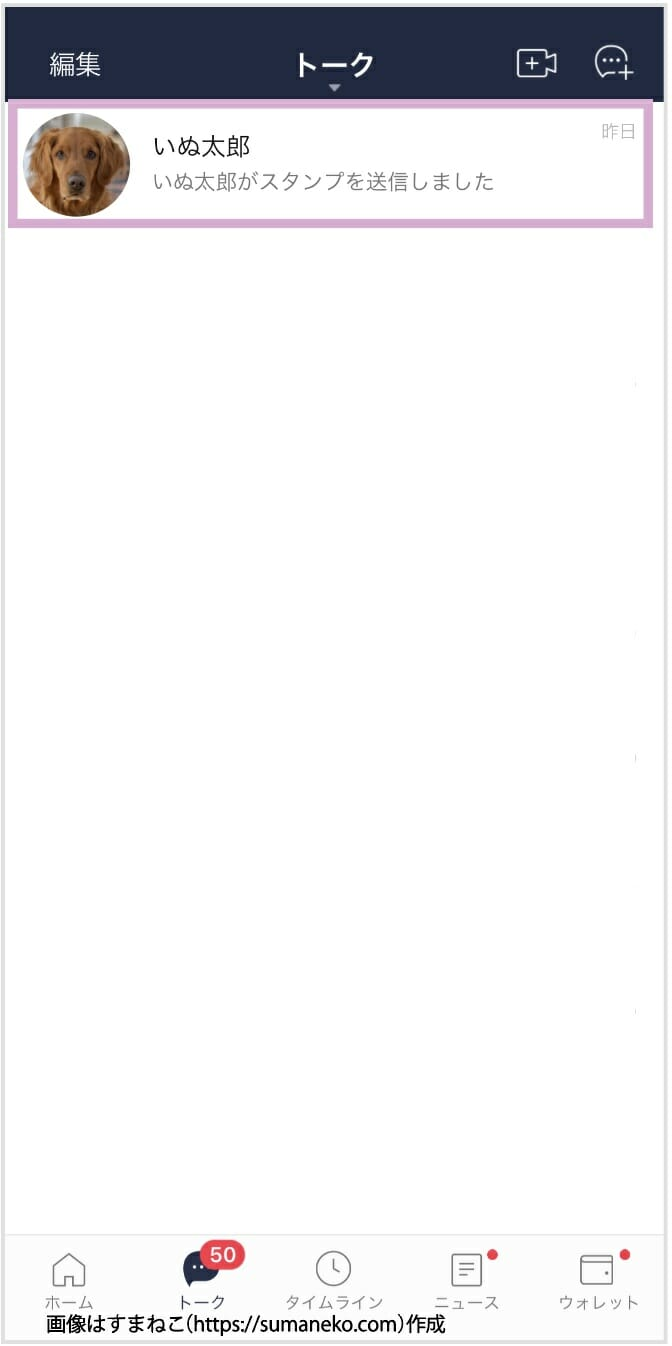 LINEのトークリストの画像