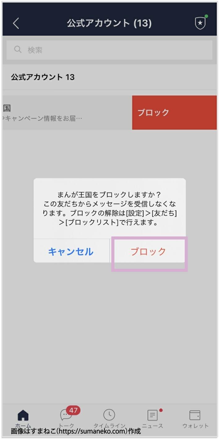 LINE公式アカウントを公式アカウントリストでブロックする手順5