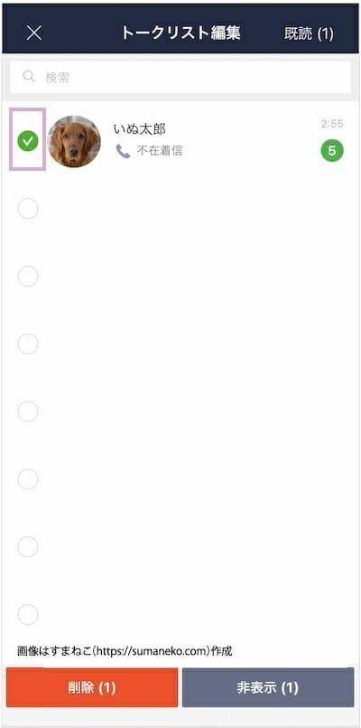 複数のトークルームを一度に非表示にする手順3