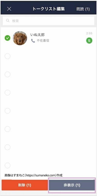 複数のトークルームを一度に非表示にする手順4