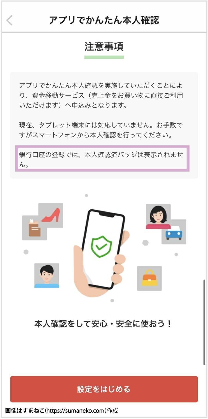 メルカリの「アプリでかんたん本人確認」の注意事項