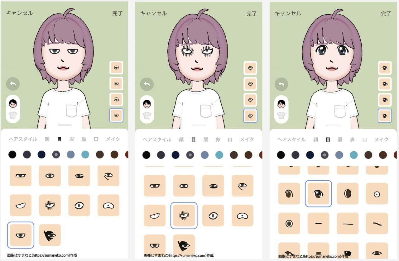 LINEアバターの目のパーツを変更した場合の例