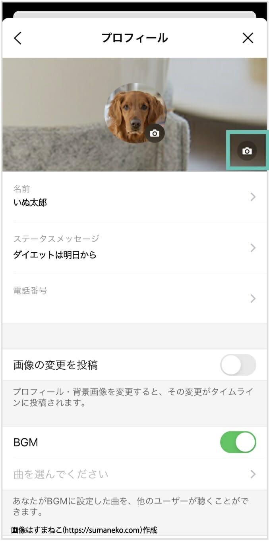 LINEのプロフィールで設定する背景画像
