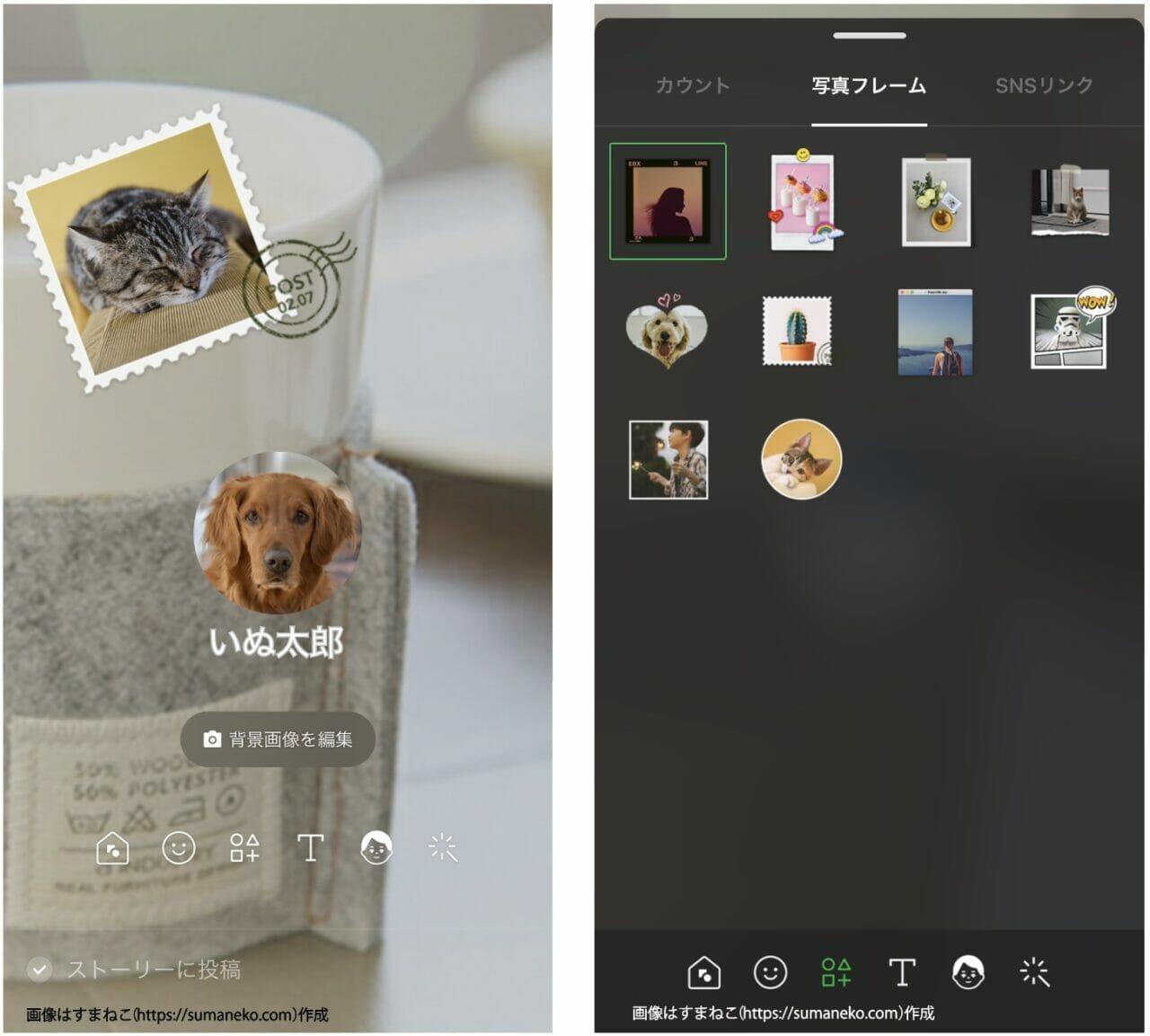 LINEのプロフィールデコレーションで使える写真フレーム