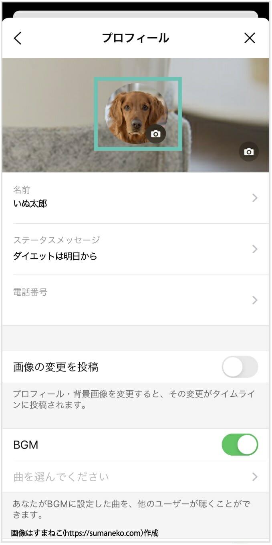LINEのプロフィールで設定するプロフィール画像