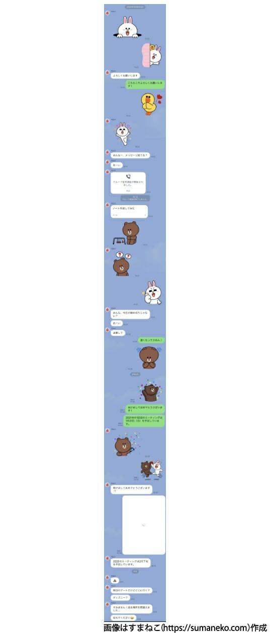 LINEのスクリーンショット例