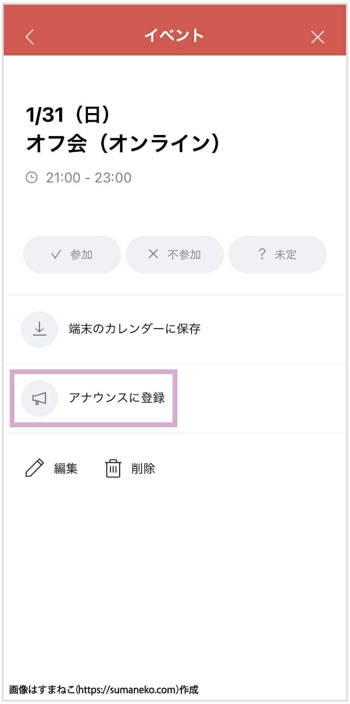 LINEでイベントをアナウンスに登録する画面