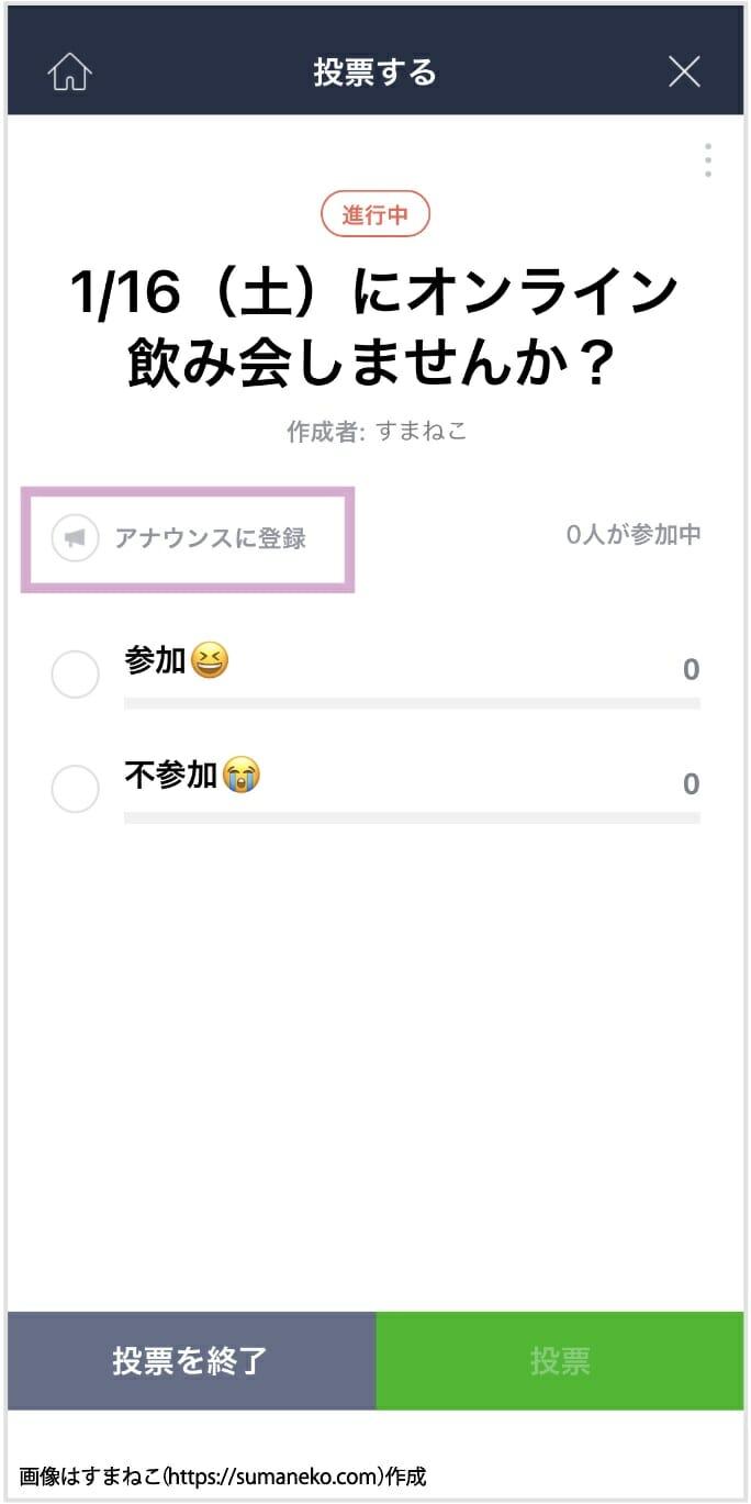 LINE投票をアナウンスに登録する画面
