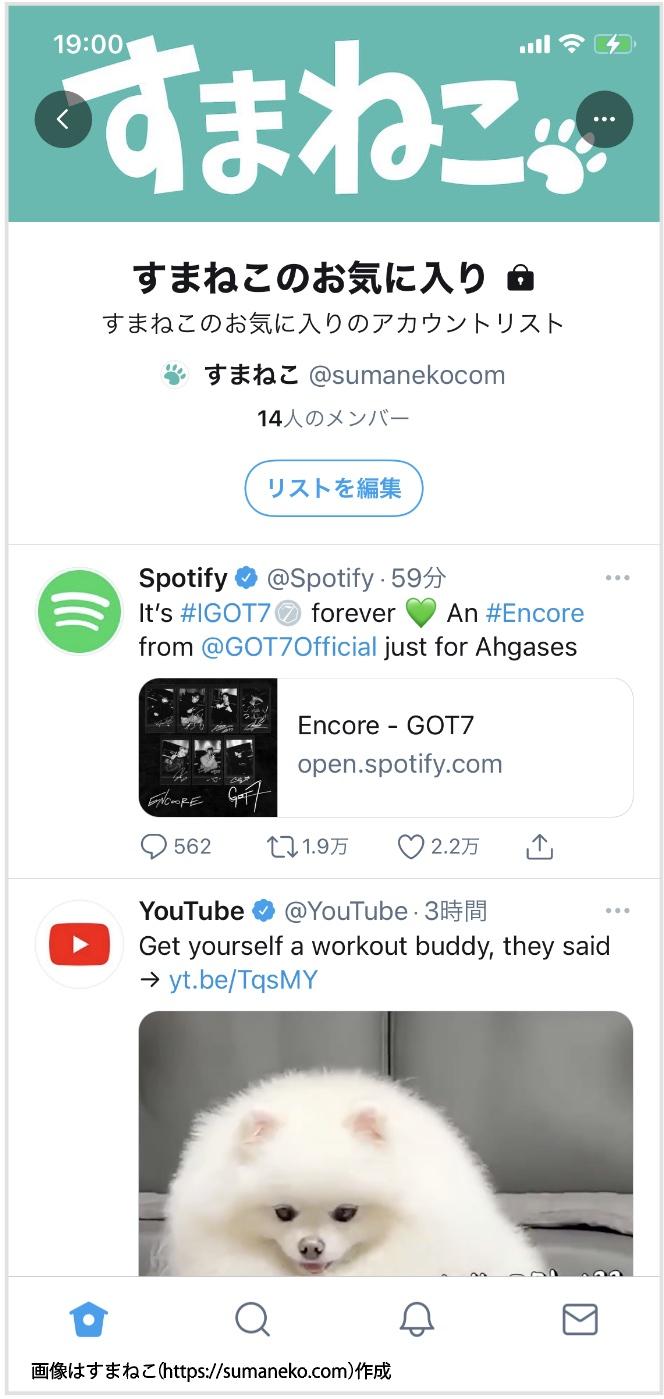 Twitterのリストタイムラインの例