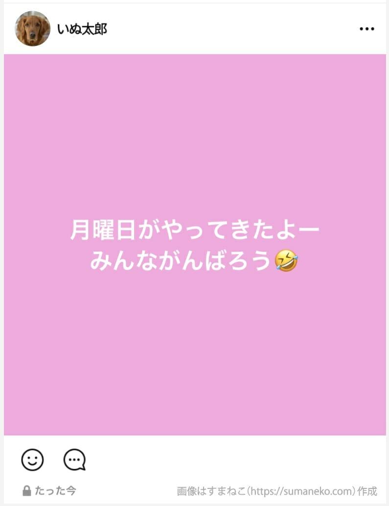 LINEタイムライン投稿例(テキスト)