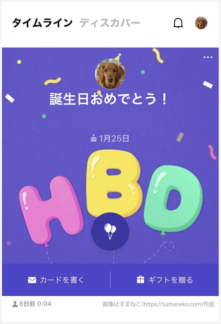 LINEのタイムライン投稿(誕生日)