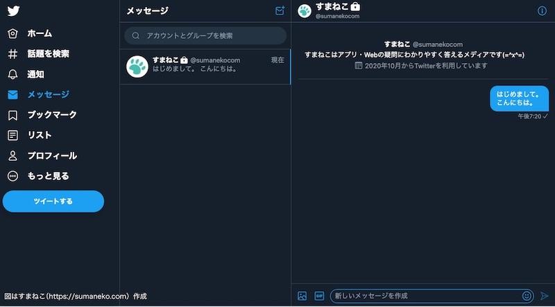 TwitterのDMを送信完了画面(PC)