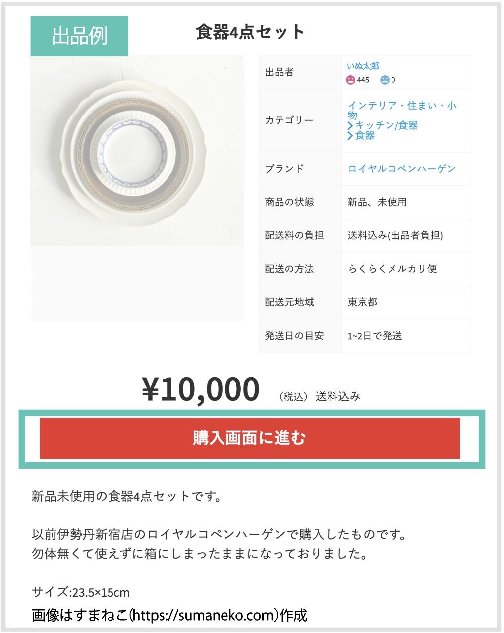 メルカリPC版の「購入画面に進む」ボタン