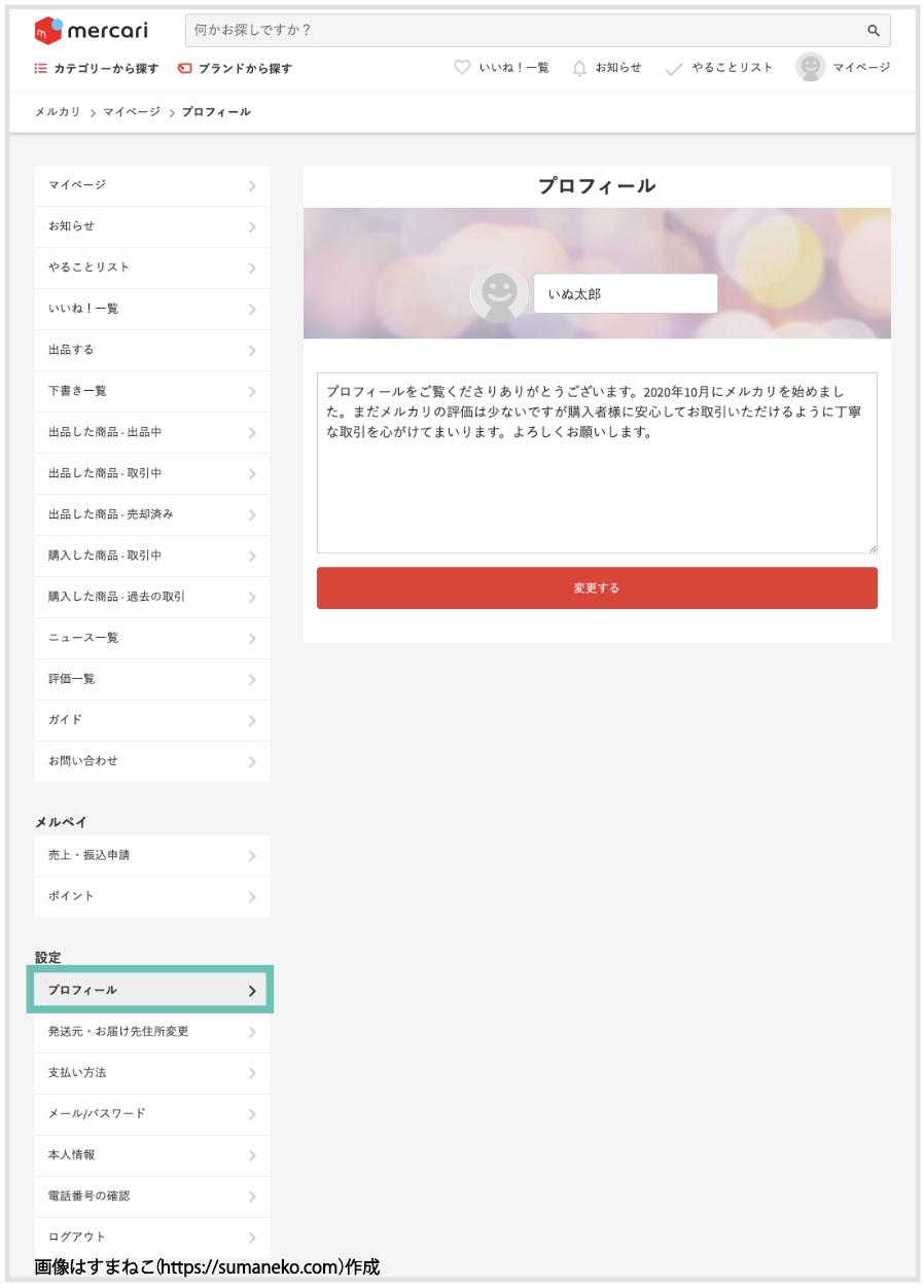 メルカリPC版のプロフィール編集画面