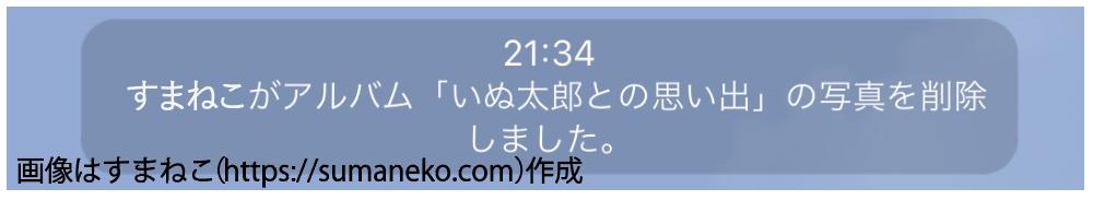 LINEのアルバムの写真を削除したときにトークルームに表示されるメッセージ