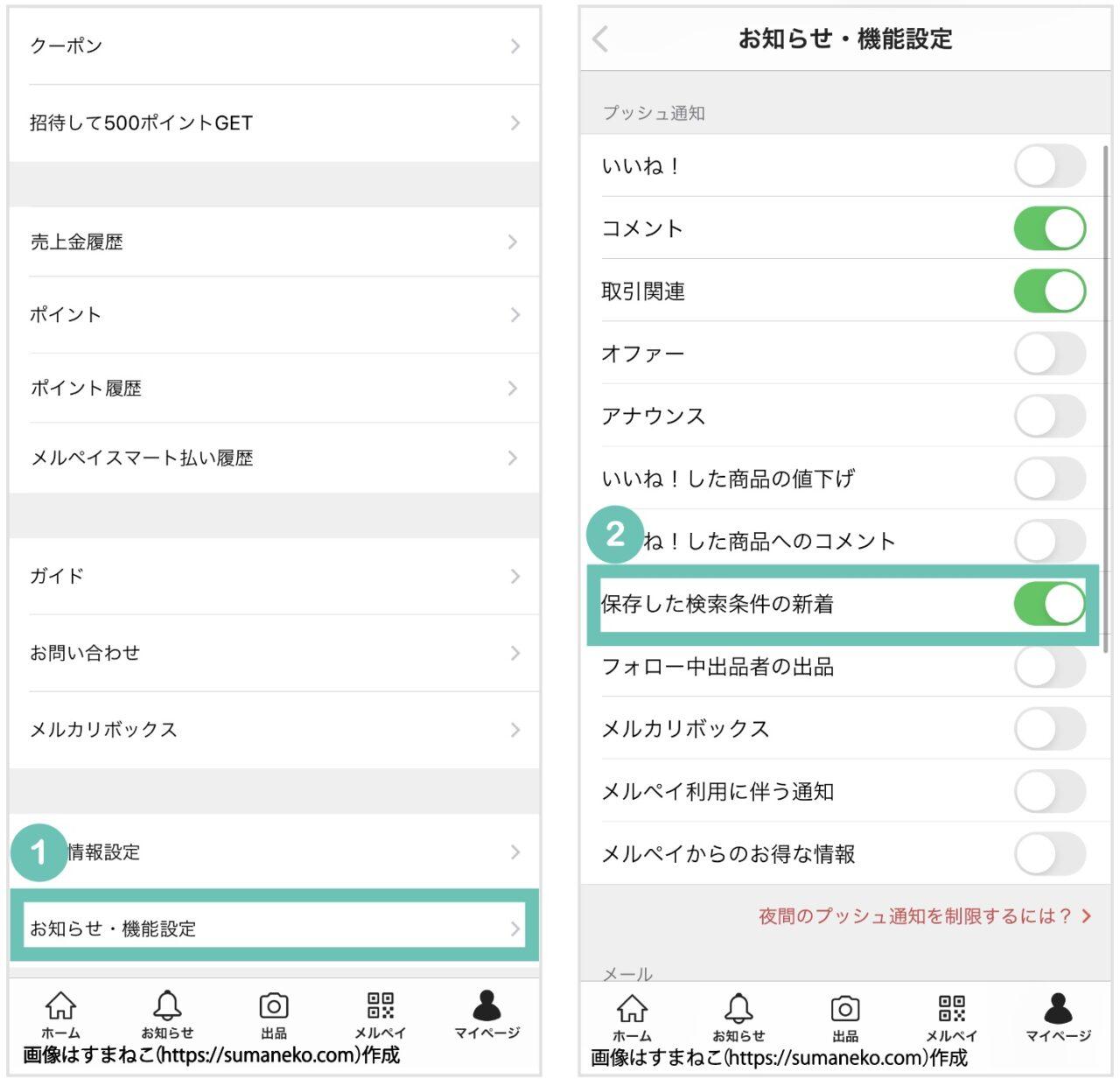 メルカリの「お知らせ・機能設定」で「保存した検索条件の新着」を設定する画面