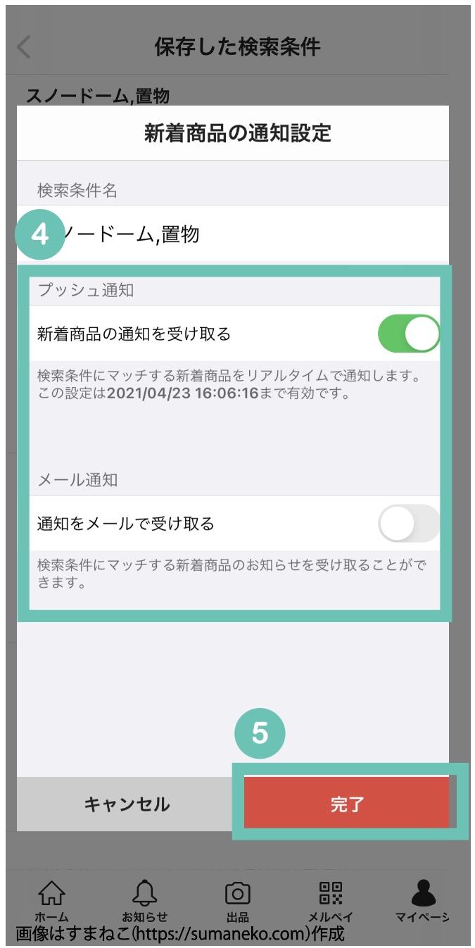 メルカリの「保存した検索条件」で新着通知設定を編集する画面
