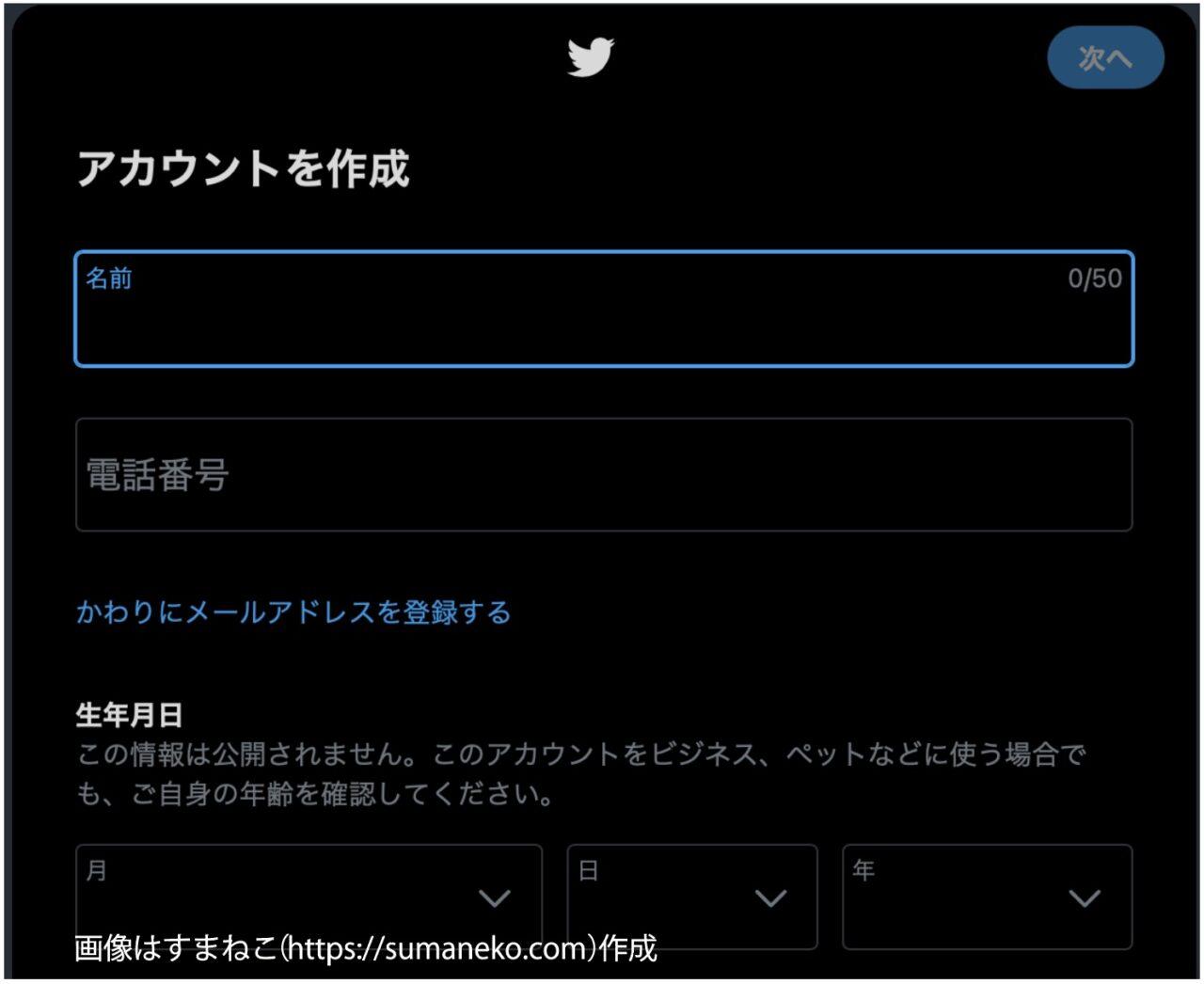 Twitterの「アカウントを作成」画面