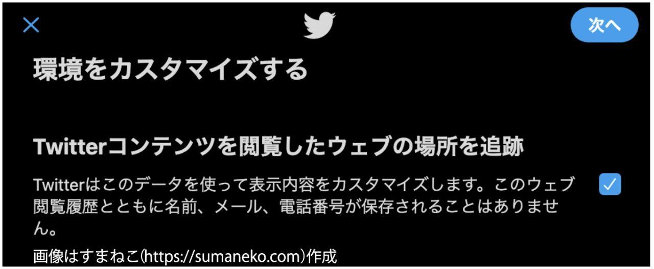 Twitterの「Twitterのコンテンツを閲覧したウェブの場所に基づくカスタマイズ」画面
