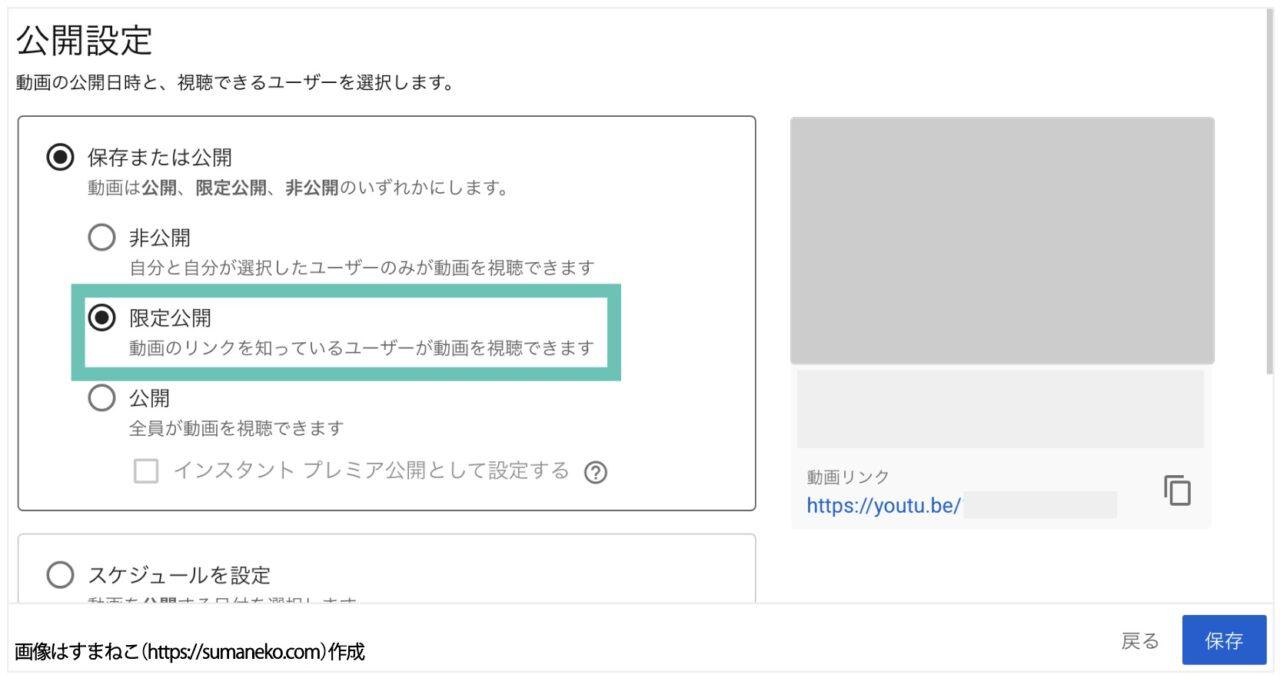 YouTubeの動画を限定公開設定する画面