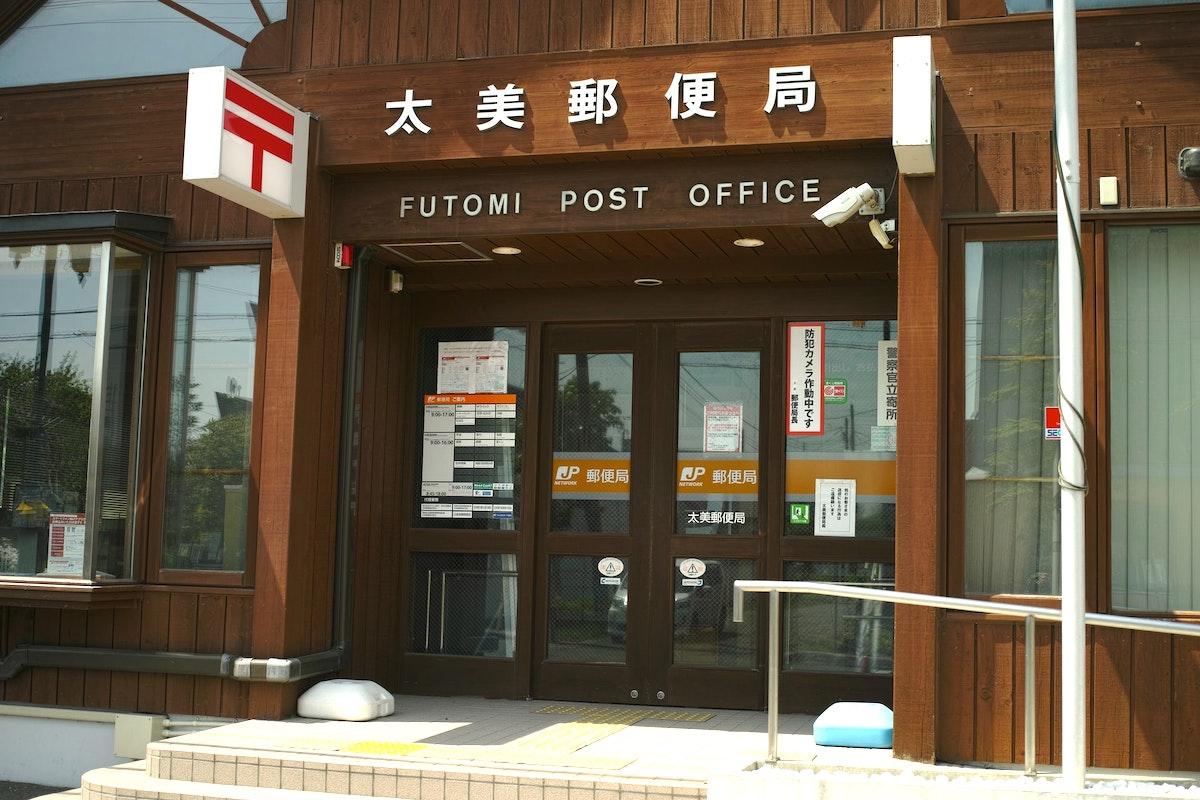 郵便局のイメージ写真