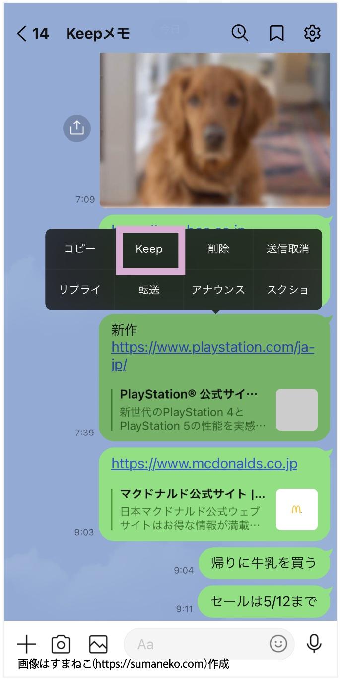 LINEのKeepメモのコンテンツをKeepに保存するときの画面