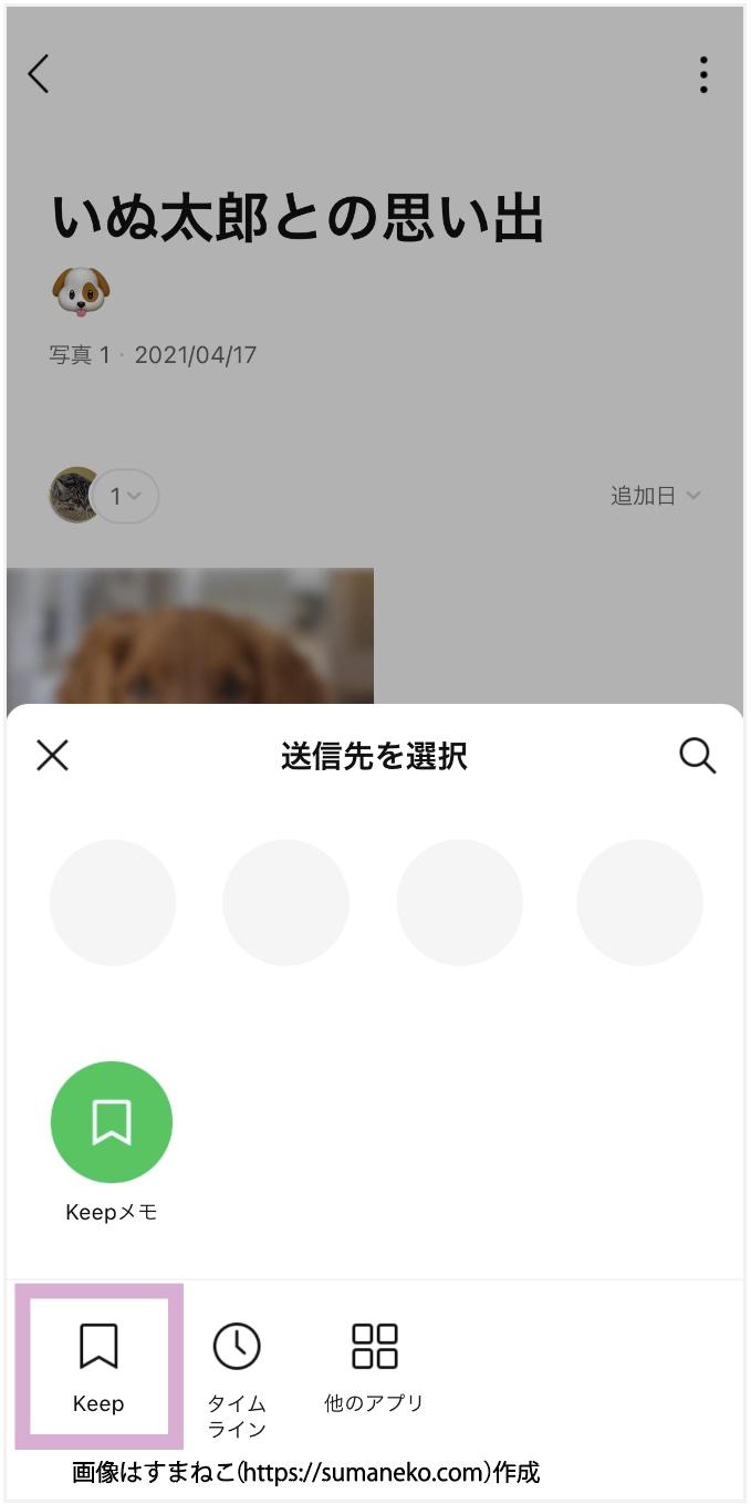 LINEのアルバムの写真をLINEのKeepに保存するときの画面