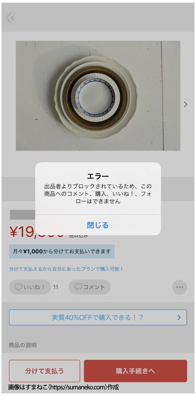 メルカリでブロックされているときに表示されるエラーメッセージ