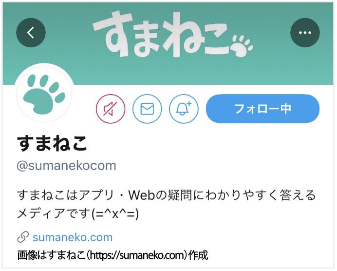 Twitterでミュート中の画面例