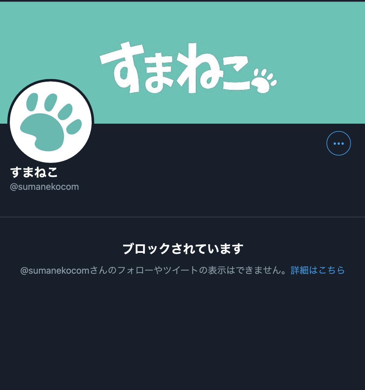 Twitterの「ブロックされています」の画面
