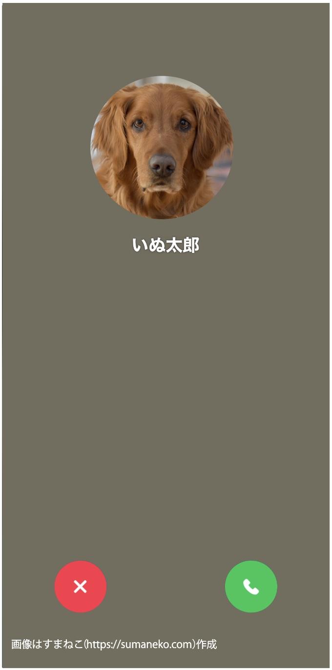 LINE音声通話着信中の画面(イメージ)
