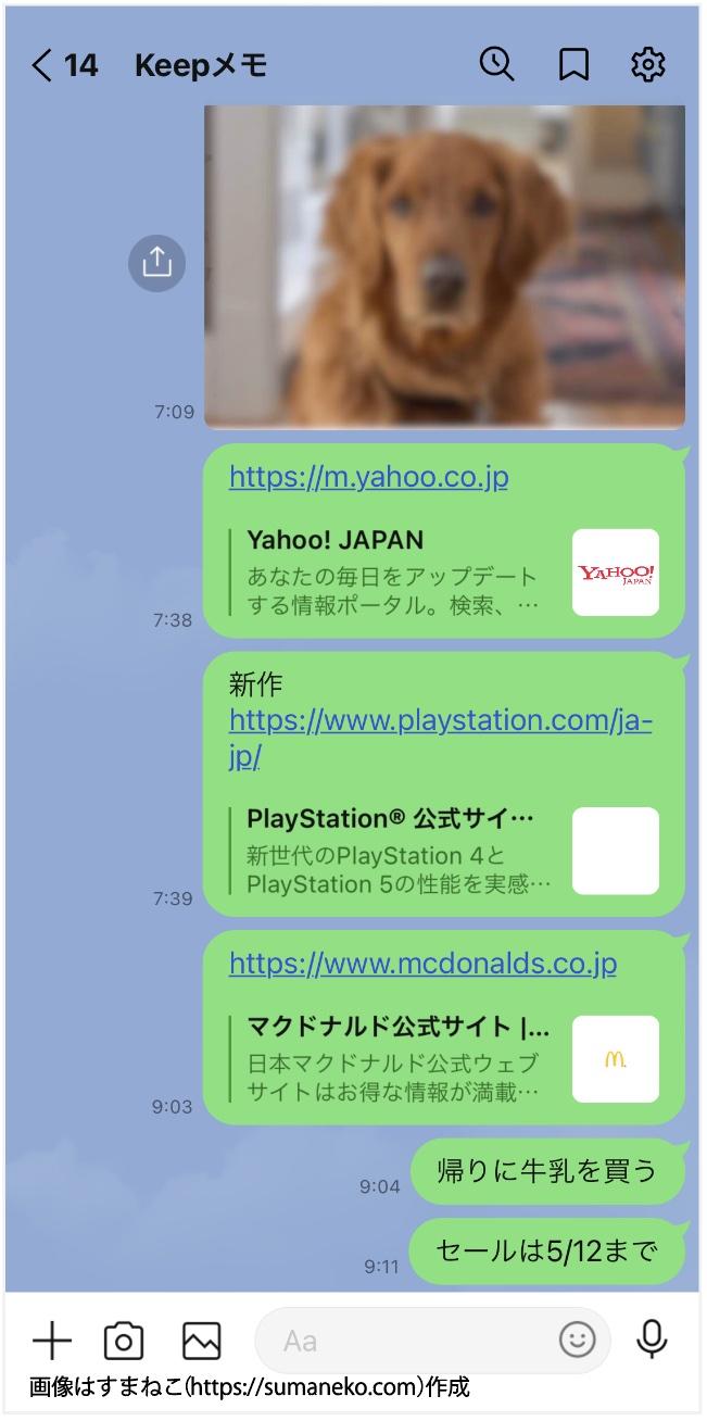 LINEのKeepメモの画面