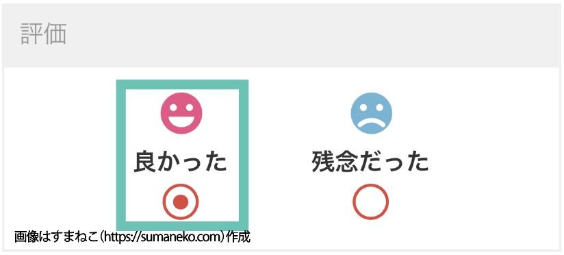 メルカリの「良かった」の評価画面