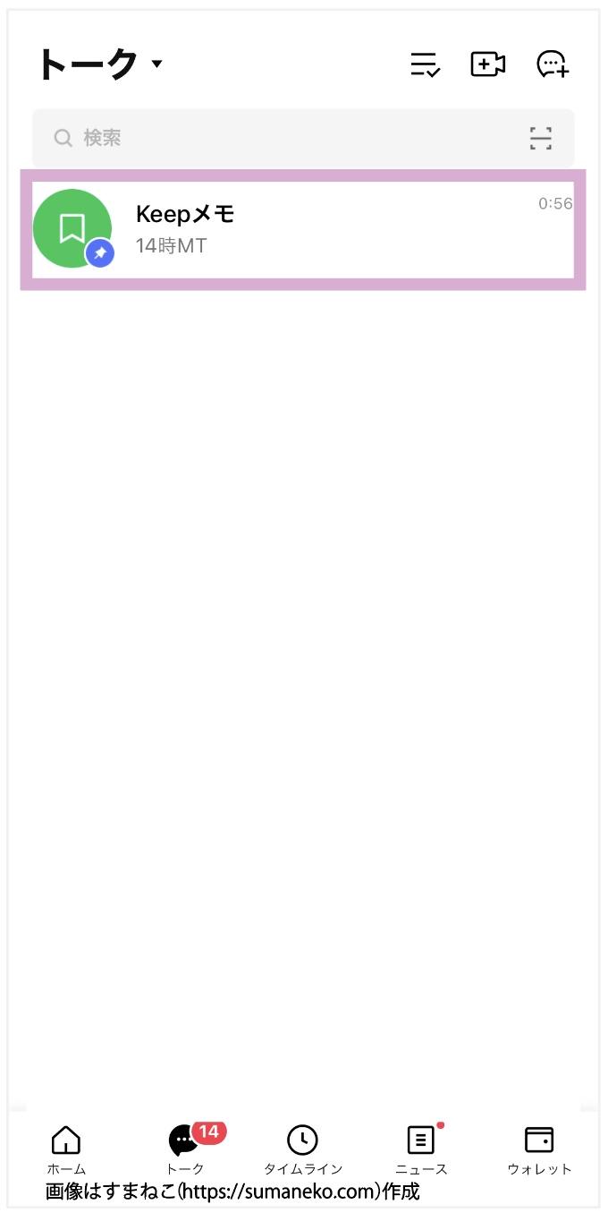 トークリストの最上部にKeepメモをピン留めしたときの画面