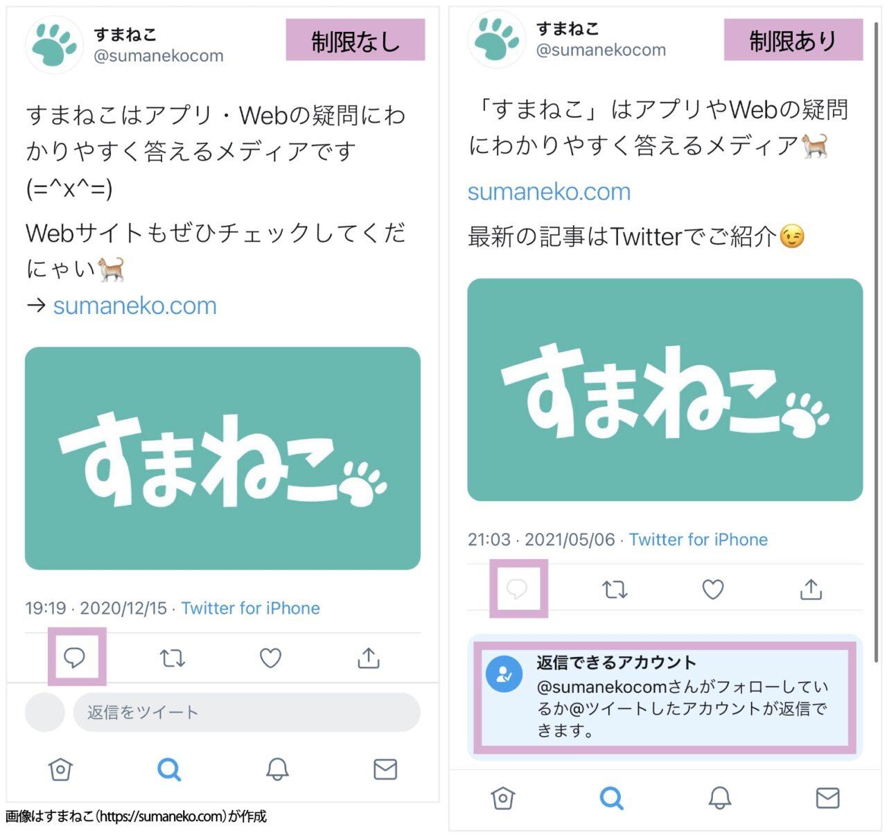 ツイートへのリプライが許可されている場合と制限されている場合の画面比較