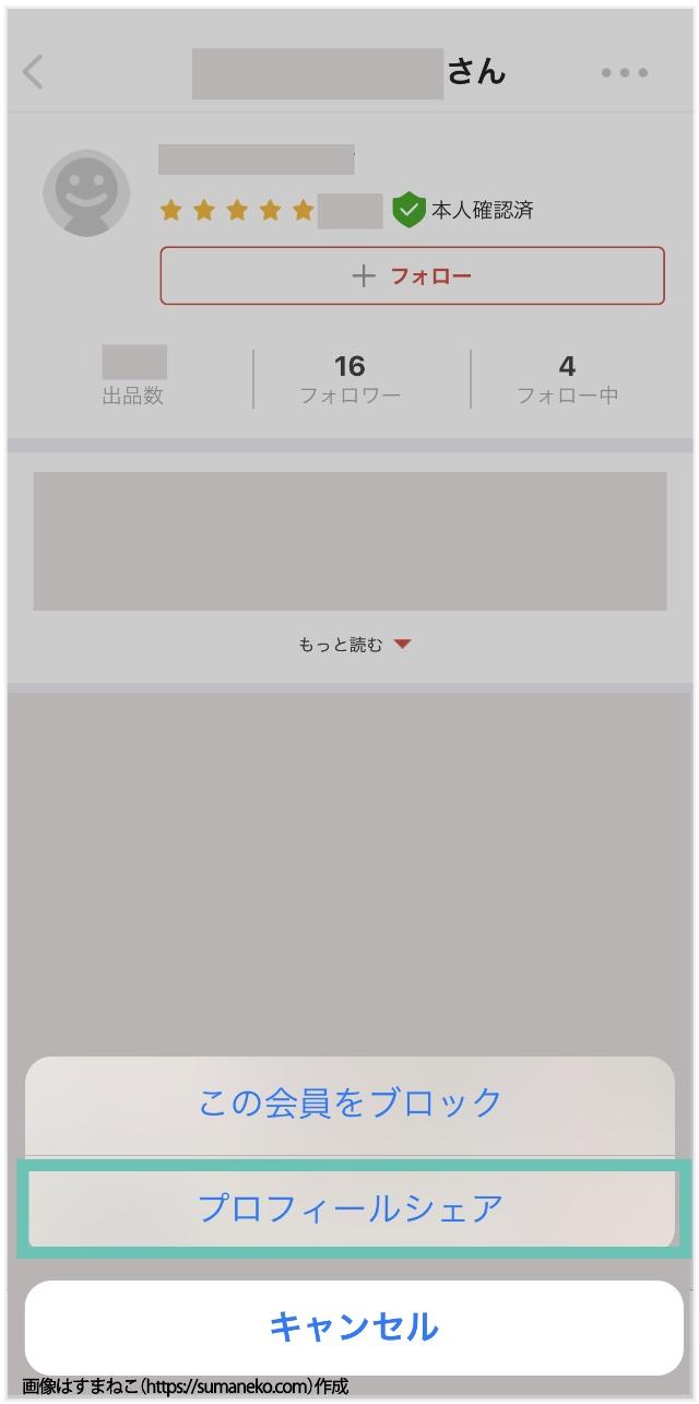 メルカリのプロフィールページにある「プロフィールシェア」ボタン